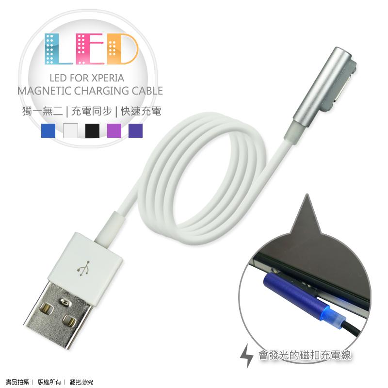 Sony Xperia Z2 D6503 LED 磁扣充電線/磁吸/磁力充電線/z3 D6653/Z1 C6902 L39H/Z Ultra XL39h C6802/Z2a D6563/Z3 mini Compact