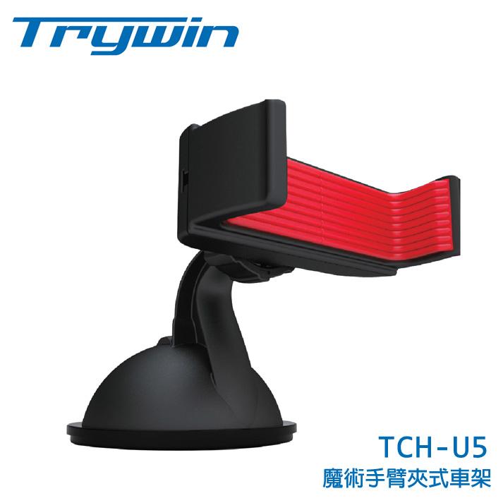 Trywin 魔術手臂夾式車架 TCH-U5 手機車架專用 強力吸盤車架/通用車架/導航支架/夾式手機架/導航車架/萬用車架/手機架 SONY C4/Z3/Z2/Z2a/Z1/Z/Compact/SP/M2/E3/C3/T3/T2/M2/E1/C/M/SP/ASUS PadFone Infinity/S/A80/A86/ZenFone 6/ZenFone 4/5/A400CG/A450CG/A500CG/小米/MI2S/MI3/紅米