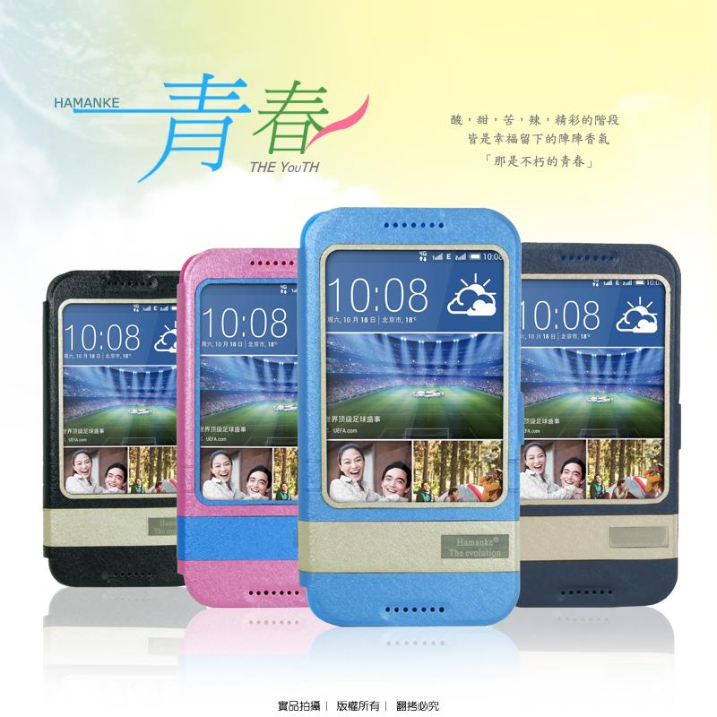 HTC Desire EYE M910X 青春系列【二代】視窗側掀皮套/保護皮套/磁扣式皮套/保護套/保護殼/手機套