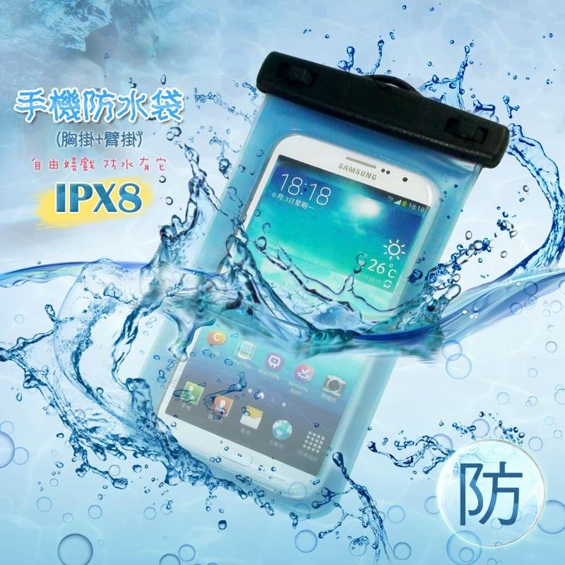 WP-160 手機萬用防水袋/游泳/內附臂帶/頸繩/ACER Liquid Z410/BenQ T3/InFocus M2+/NOKIA Lumia 635 HTC One SV/One SC/HTC J/Desire 600/501/500/300/SAMSUNG S2/S3 mini i8190/A3/Core LTE G386F/CORE Prime G360H/i9070/S7562/Win Pro G3812/CORE G3518/CORE Plus G3500