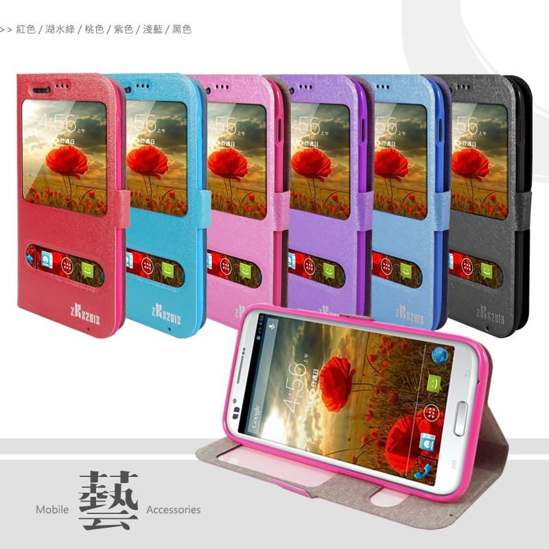 遠傳 Moii E996 藝系列 視窗側掀皮套/保護皮套/磁扣式皮套/保護套/保護殼/手機套