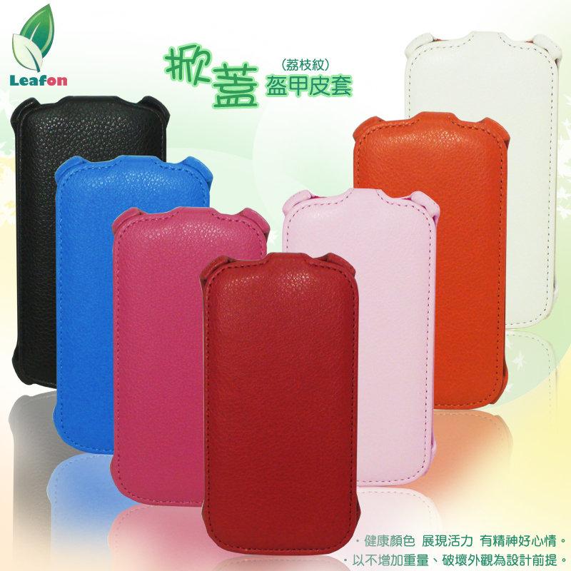 Leafon Samsung GALAXY Nexus i9250 荔枝紋/皮套/掀蓋盔甲皮套/保護套/保護殼
