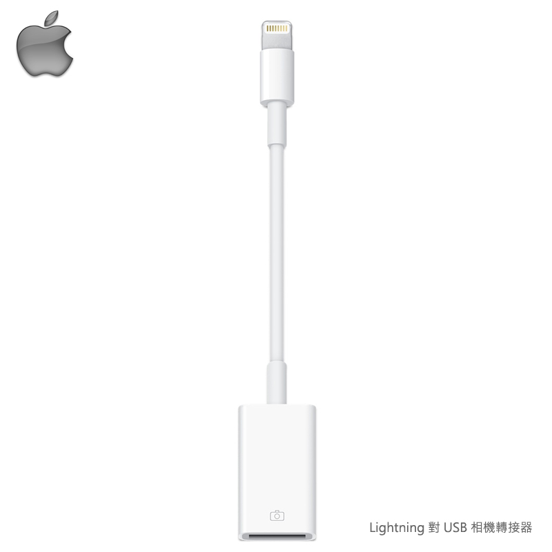 Apple iPad 原廠相機轉接器/【Lightning 對 USB】/ iPad 4/5/ iPad Air/Air 2/iPad mini/mini 2/mini 3