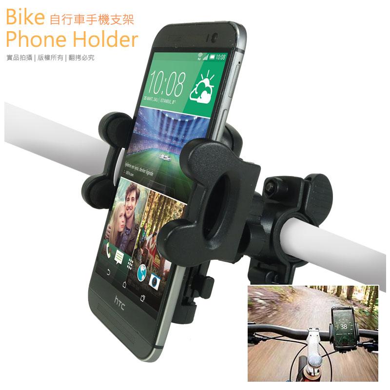 自行車手機支架 /腳踏車固定架/單車/立架/導航/GPS/MP4/運動健身/戶外旅遊/環島/Acer Liquid Jade S/Liquid E600/Liquid Jade Z/BenQ B50/BenQ B502/BenQ F52/BenQ F5/GPLUS E3 Plus/GPLUS E6/Apple iPhone 6 Plus