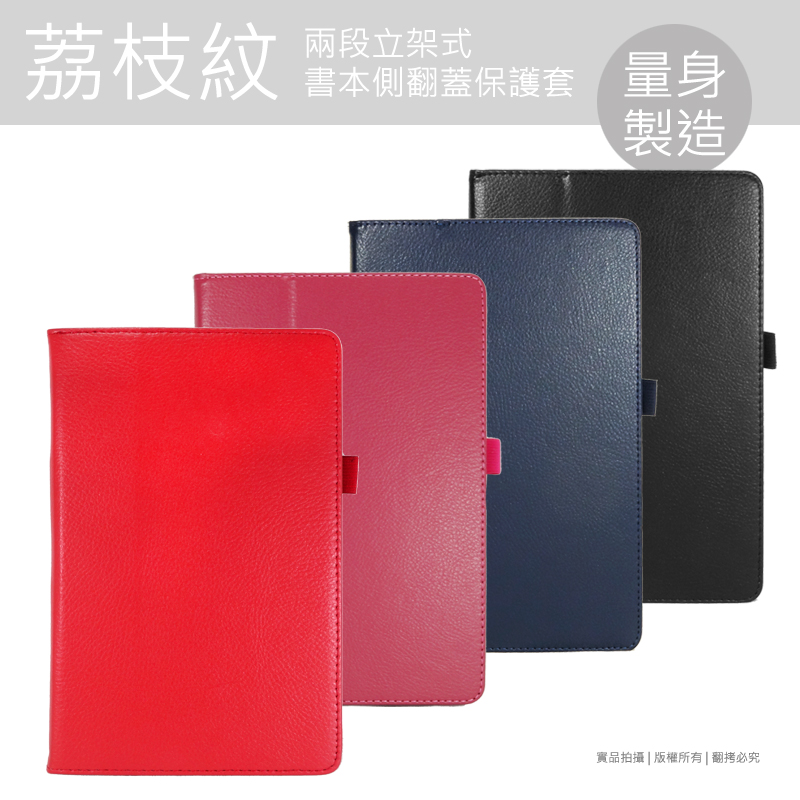 SONY Xperia Z3 Tablet Compact (平板) 站立式側掀皮套/書本式/筆記本式保護套/皮套/保護套/保護殼