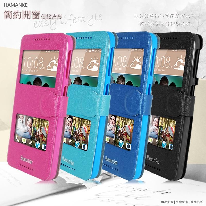 HTC Desire 626/626G  簡約開窗側掀皮套/保護皮套/保護套/保護殼/手機套