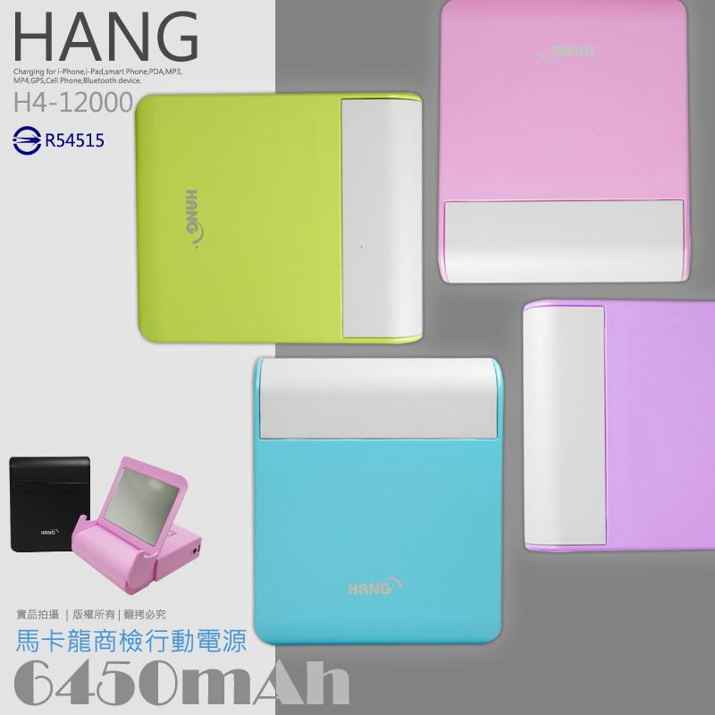 Hang H4-12000 馬卡龍行動電源/6450mAh/儀容鏡/LED燈/移動電源/ASUS ZenFone 2/C/Zoom/5/6/4/5/A502CG/PadFone S/鴻海 InFocus M530/M330/M810/M2/M320/M210/M320E/ HTC Desire 826/626/510/526g/816G/620G/M8 mini/E8/E9+