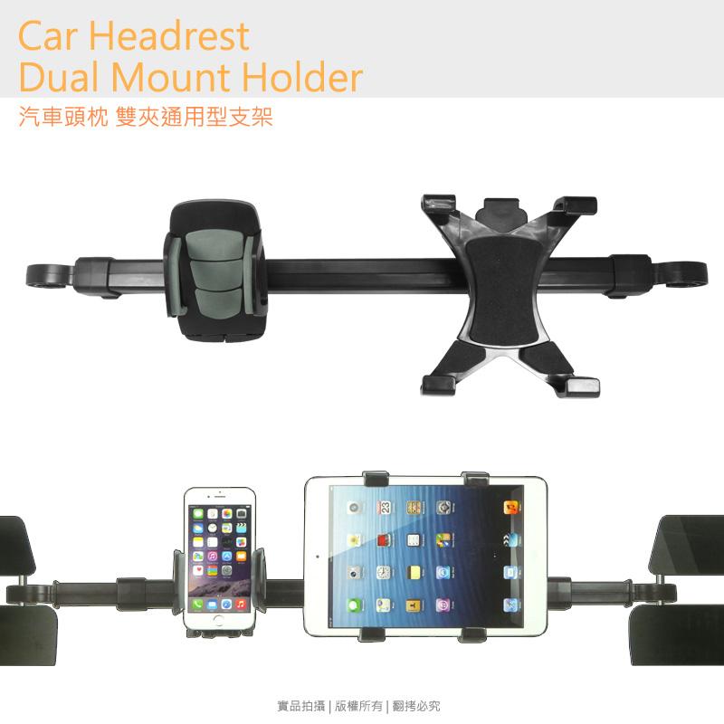 汽車頭枕 雙夾通用支架/手機 平板支架/Google NEXUS7/華為 MediaPad X2/T1/X1/LG G Tablet 8.0/7.0/ASUS Fonepad 7 ME7230CL/FE375CG/FE375CL/MeMo Pad8 ME181CX/ME581C/ME581CL/MeMo Pad7 ME176C/ME176CX/ME70CX/ME572CL/ME572C/ACER Iconia B1-711/A1-811/B1-730HD/Talk S/Tab8 A1-840FHD