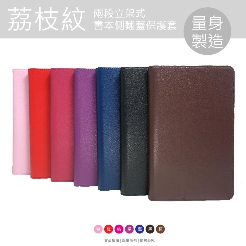 APPLE New iPad/iPad 2/iPad 3 荔枝紋側掀皮套/背蓋式保護殼/立架式皮套/可站立式皮套/皮套/書本式/保護殼/保護套