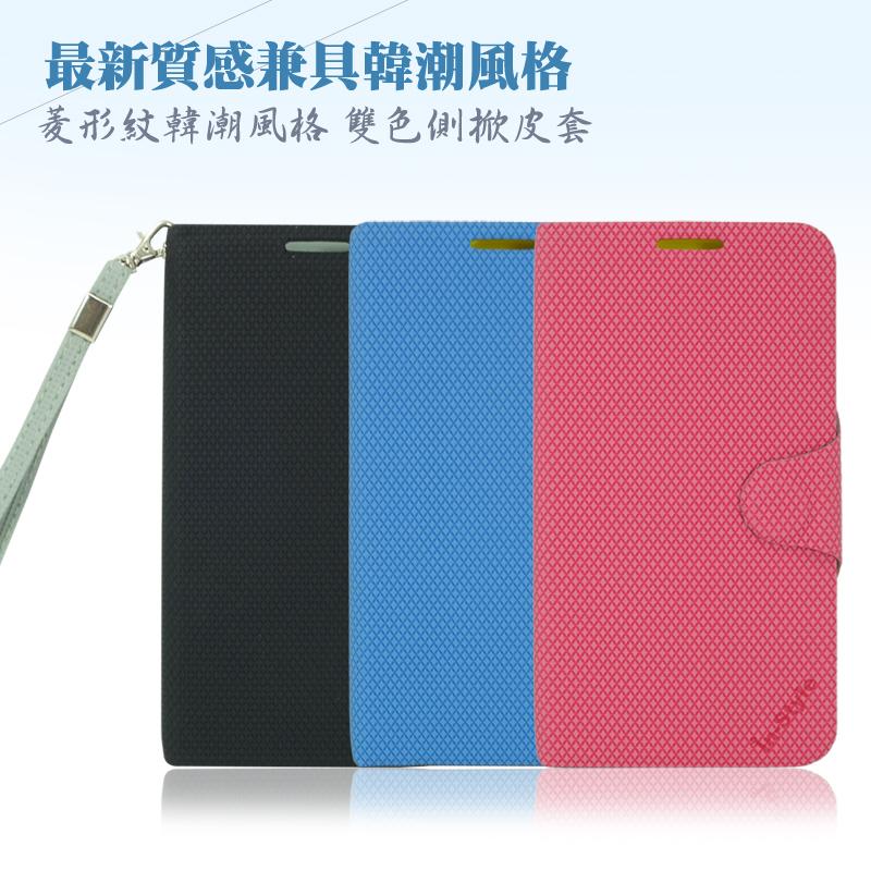 HTC Butterfly X920d/X920e 蝴蝶機 專用 菱形紋韓潮風格 雙色側掀皮套/側翻皮套/背蓋式皮套/翻蓋保護殼/保護套