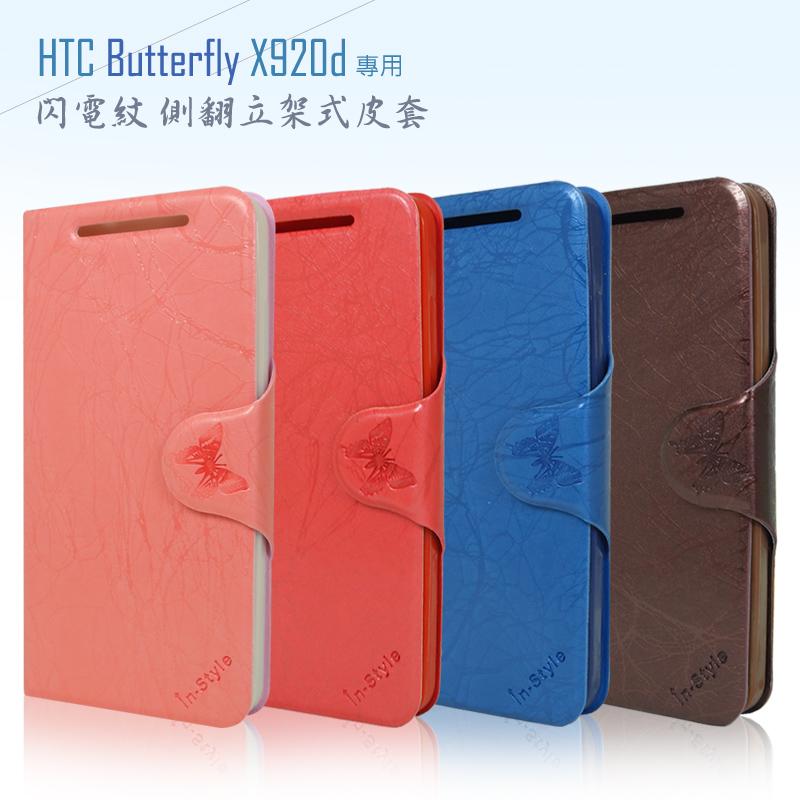 HTC Butterfly X920d/X920e 蝴蝶機 專用 閃電紋 側開立架式皮套/側開皮套/翻蓋保護皮套/背蓋式保護殼/翻頁式皮套/磁扣式皮套/保護套/外殼