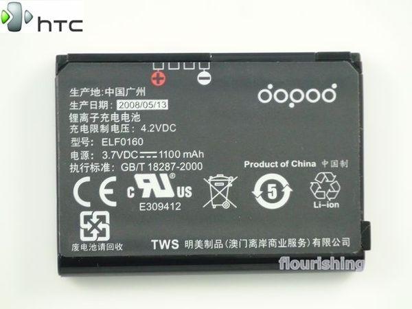 HTC 原廠電池【ELF0160】Touch P3450 /P3452/阿福機/阿芬機