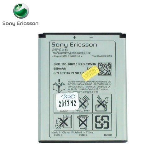 Sony Ericsson 原廠電池【BST-33】W205/W300/W310/W395/W595/W610/Z250/Z258/Z320/Z530 950mAh