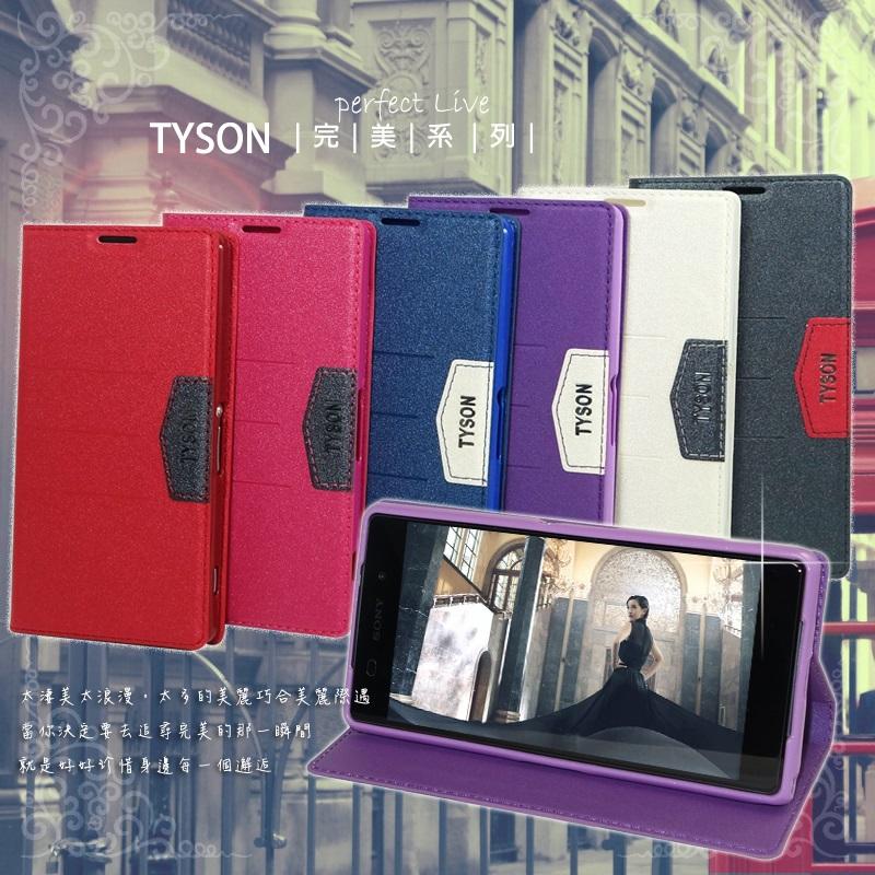 台灣大哥大 TWM Amazing A8   完美款 系列 側掀皮套/磁吸保護套/皮套/保護套