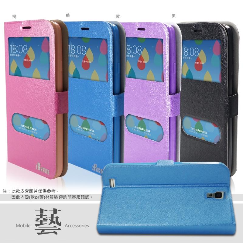 阿爾卡特 Alcatel OneTouch POP C9 7047D  藝系列 雙視窗側掀皮套/保護皮套/磁扣式皮套/保護套/保護殼/手機套