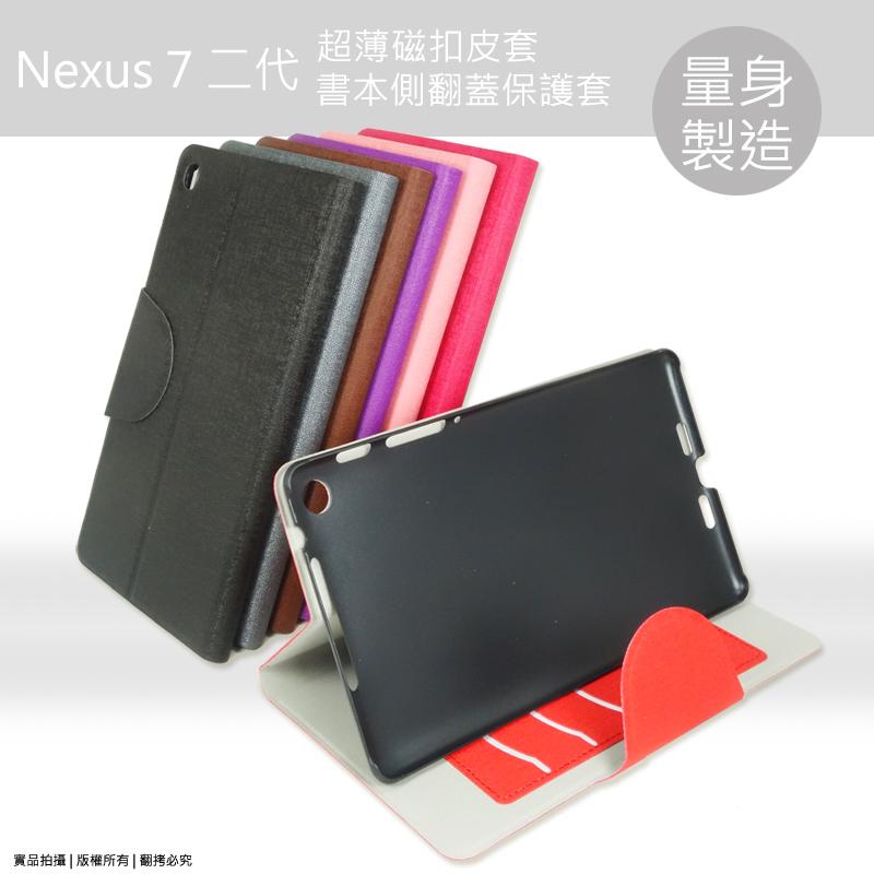華碩 ASUS Nexus 7 二代 超薄磁扣皮套/超薄皮套/書本式皮套/側翻保護套/翻頁式皮套/磁扣式皮套/皮套/保護殼/保護套