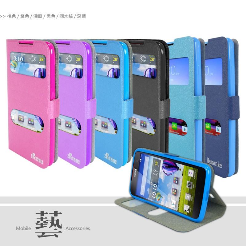 台灣大哥大 TWM Amazing A4S   藝系列 視窗側掀皮套/保護皮套/磁扣式皮套/保護套/保護殼/手機套