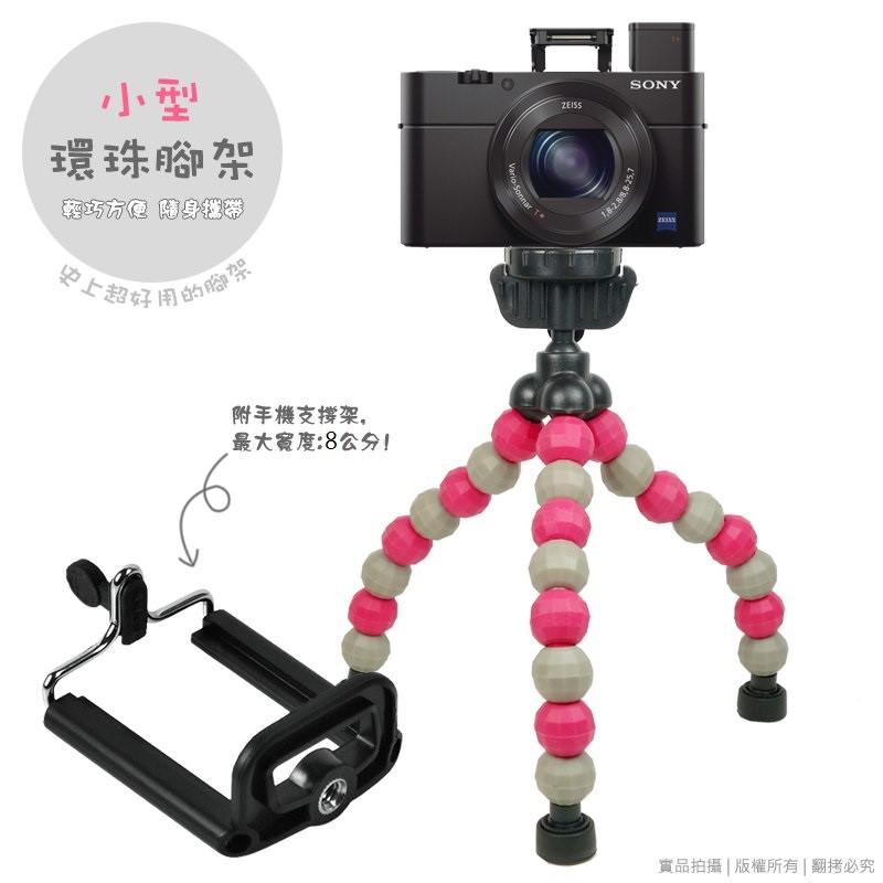環珠腳架/外星人腳架/章魚腳架/猩猩腳架/異形腳架/三腳架 快拆雲台/可調任意角度 適用相機/DV攝影機/手機支架