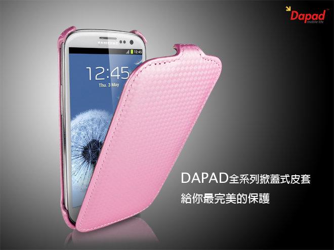 DAPAD HTC Desire V T328W/ U T327e/X T328e/Q T328h 卡夢紋 上下掀 皮套/掀蓋式保護套/保護殼/硬殼