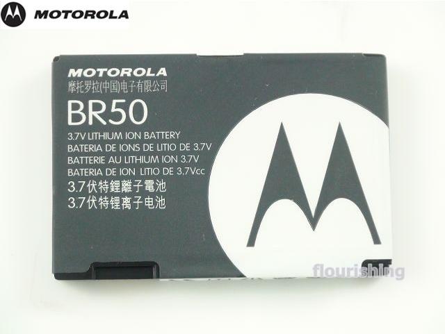 Motorola 原廠電池【BR50】V3/U6/V3C/V3i