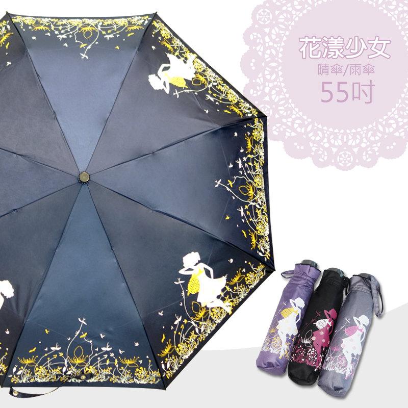 花漾少女 系列 55吋/手開傘/三折傘/優雅/雨傘/晴傘/陽傘/方便傘/淑女傘/降溫傘/遮陽傘