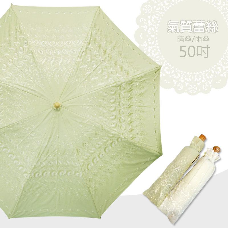 氣質蕾絲 系列 50吋/手開傘/三折傘/優雅/雨傘/晴傘/陽傘/方便傘/淑女傘/遮陽傘