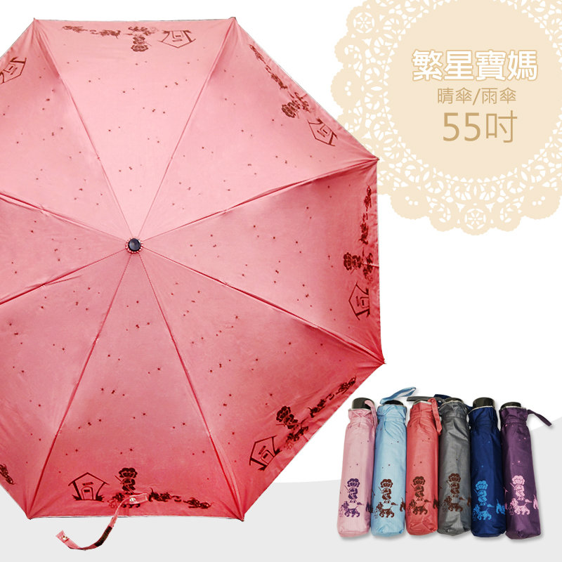 繁星寶媽 系列 55吋/手開傘/三折傘/斑點狗/雨傘/晴傘/陽傘/方便傘/降溫傘/遮陽傘