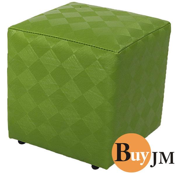 生活大發現-菱格紋四方椅(青綠)/沙發凳/腳凳/單人沙發/穿鞋椅/雙人沙發