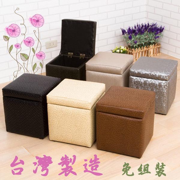 生活大發現-凱西小掀蓋椅 6色/單人沙發/和室椅/腳凳/沙發矮凳/台灣製造