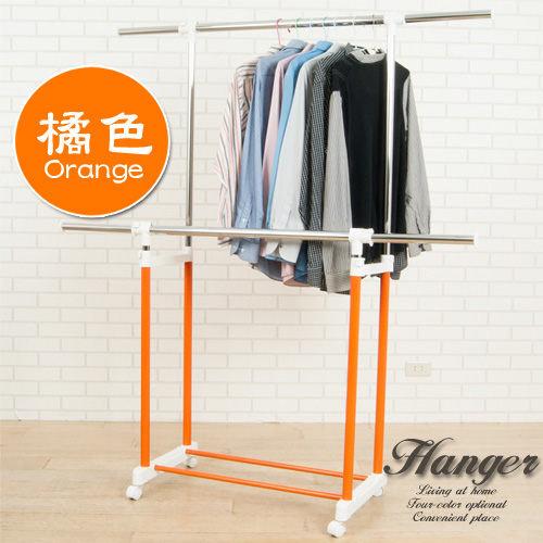 生活大發現-馬卡龍粗管雙桿伸縮衣架(橘色) /掛衣架 曬衣架 單雙桿 衣帽架 晾衣架