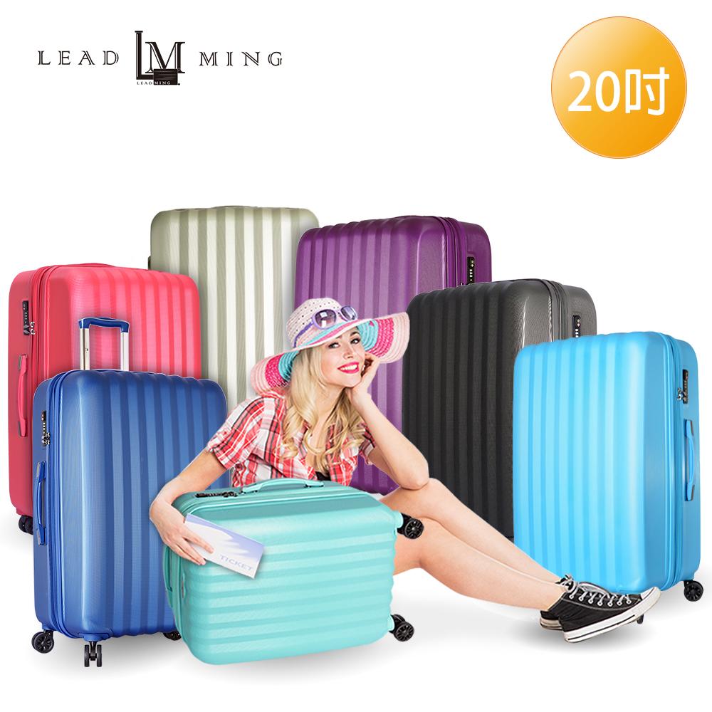 Leadming 「L08」氣質線條 20吋-24吋-28吋 行李箱