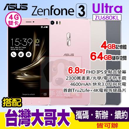 ASUS ZenFone 3 Ultra 6.8吋 搭配台灣大哥大門號專案 ZU680KL 4/64 手機最低1元 新辦/攜碼/續約
