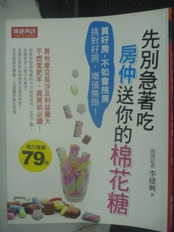 【書寶二手書T1/行銷_XGW】先別急著吃房仲送你的棉花糖:買好房,不如會挑房_李建興