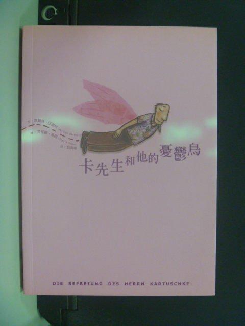 【書寶二手書T5/文學_JMX】卡先生和他的憂鬱鳥-繪幸福VA 004_劉興華, 瑪麗絲.巴