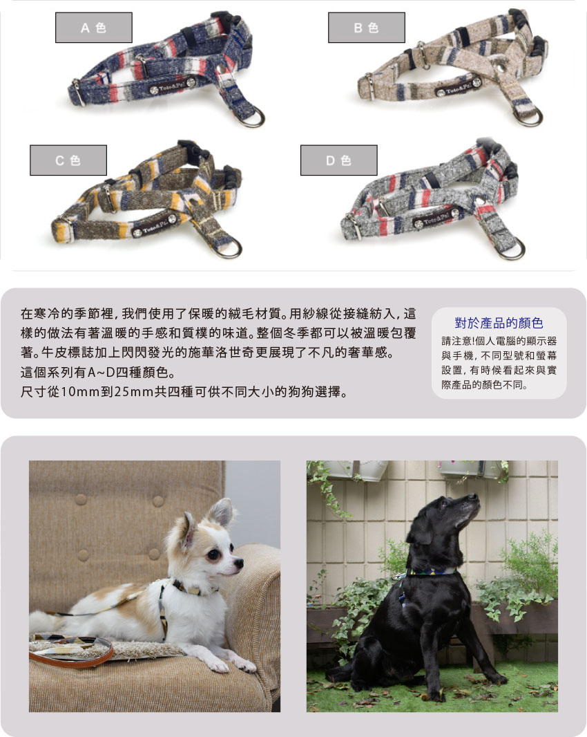 Toto&pal NEP BORDER 首入八字環 100% 日本製作 100%純棉 寵物外出用品第一選擇
