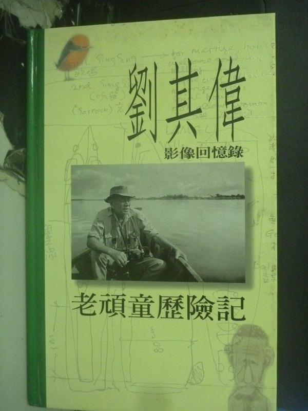 【書寶二手書T6/攝影_XDL】老頑童歷險記-劉其偉影像回憶錄_劉其偉