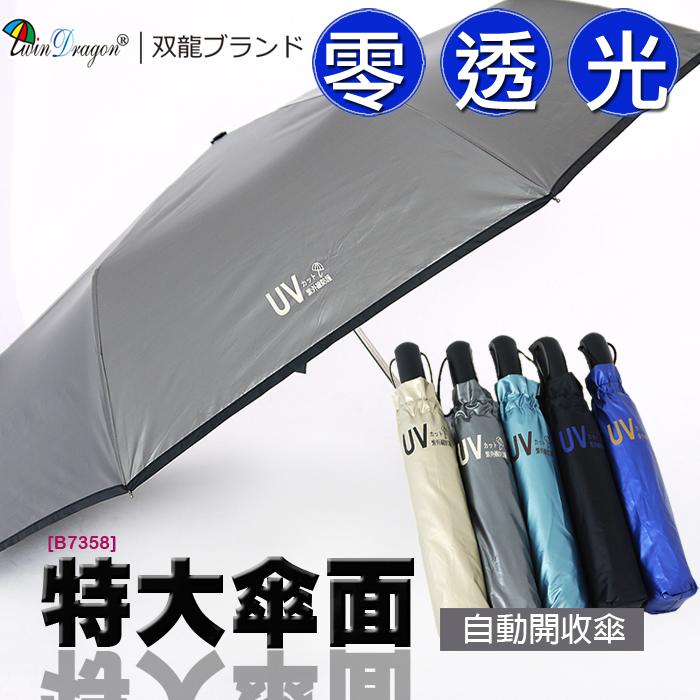 【雙龍牌】超大四人傘零透光色膠自動傘晴雨傘(質感灰下標區)。抗UV防曬降溫防風自動開收傘B7358
