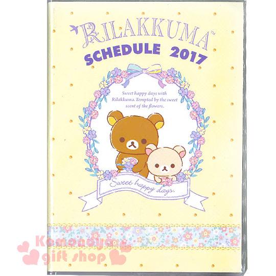 〔小禮堂〕懶懶熊 2017行事曆《S.32開.黃.牛奶熊.花.緞帶.塑膠封面套》