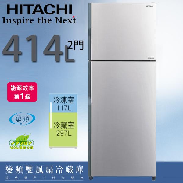 HITACHI 日立 414L 雙門 變頻冰箱 RV439 原裝進口