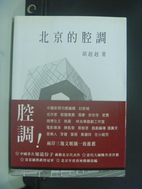 【書寶二手書T6/文學_KOH】北京的腔調_胡赳赳
