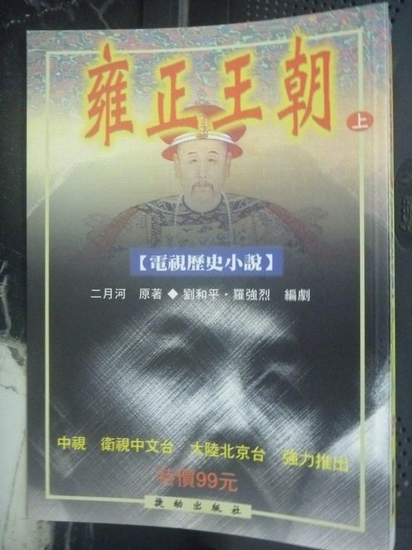 【書寶二手書T3/一般小說_JAY】雍正王朝(上)_二月河