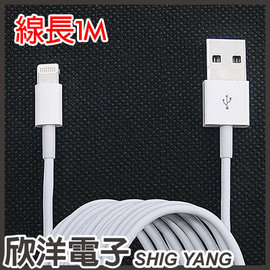 ※ 欣洋電子 ※ USB TO APPLE Lightning 8 iPhone7/iPhone6/iPhone5/iPad mini/i6 手機充電傳輸線 白線 2M