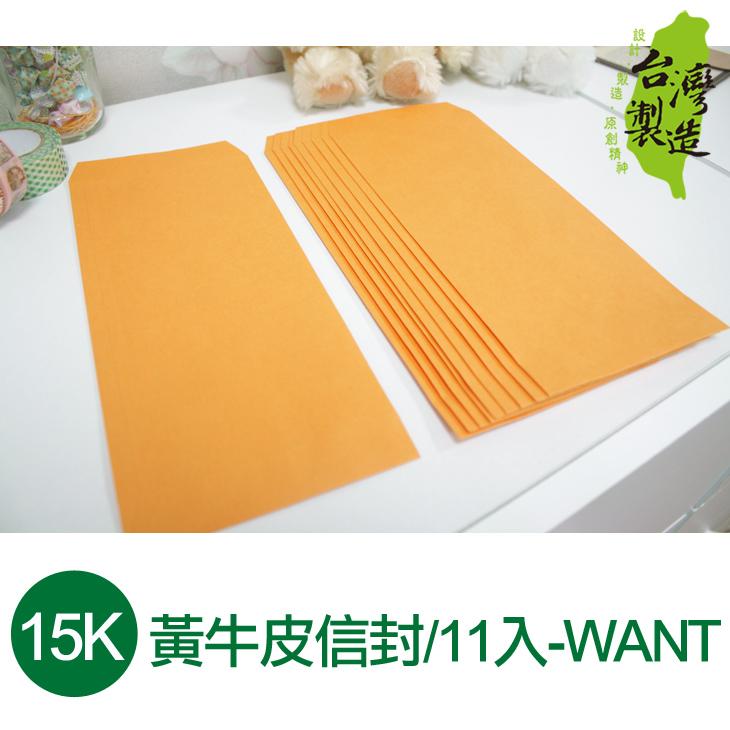 珠友 WA-60046 WANT 15K黃牛皮信封/11入