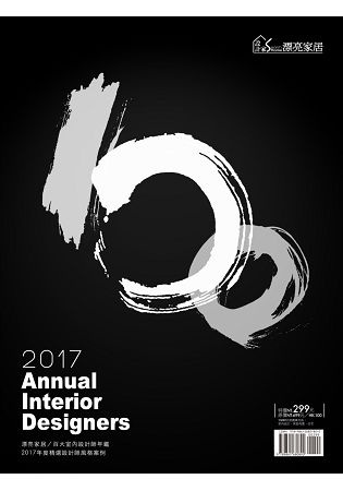 2017 Annual Interior Designers 漂亮家居/ 百大室內設計師年鑑