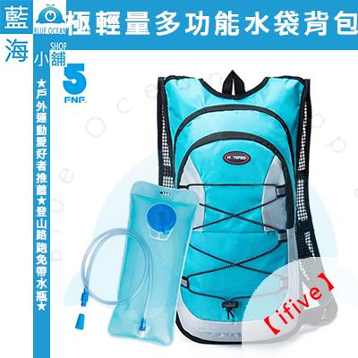 ifive五元素 極輕量多功能水袋背包(附2L抗菌水袋)★戶外 運動 登山 路跑 免帶水瓶 露營★