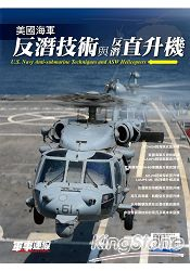 美國海軍反潛技術與反潛直升機U.S. Navy Anti:submarine Techniques and ASW Helicopters