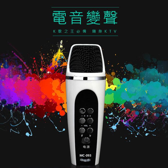 【酷創意】電音變聲麥克風 手機電容麥克風 隨身KTV 無線麥克風(C29)