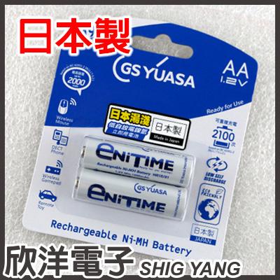 ※ 欣洋電子 ※ 日本湯淺 YUASA 3號 AA 1900mAh 低自放電鎳氫充電電池 2入(GY-MAA2B)