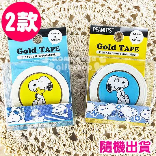 〔小禮堂〕史努比 紙膠帶《2款隨機出貨.藍.大臉/多動作.15mm》