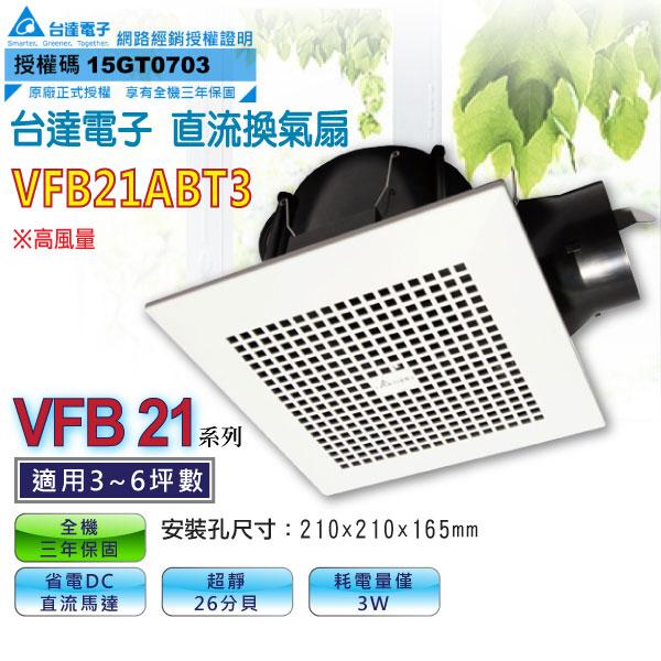 台達電子 VFB21ABT3 DC直流換氣扇 高風量 抽風機 通風扇 《HY生活館》